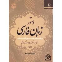 کتاب دستور زبان فارسی