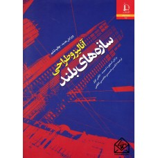 کتاب آنالیز و طراحی سازه های بلند