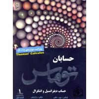 کتاب حساب دیفرانسیل و انتگرال جلد 1 قسمت اول
