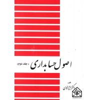 کتاب اصول حسابداری جلد دوم