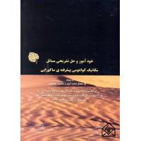 کتاب خودآموز و حل تشریحی مسائل مکانیک کوانتمی پیشرفته ی ساکورایی