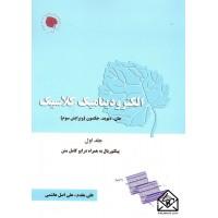 کتاب الکترودینامیک کلاسیک جلد اول