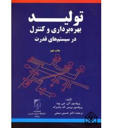 کتاب تولید بهره برداری و کنترل در سیستم های قدرت