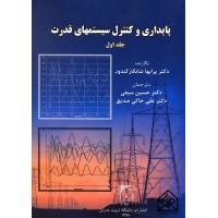 کتاب پایداری و کنترل سیستمهای قدرت جلد اول