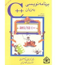 کتاب برنامه نویسی به زبان ++C