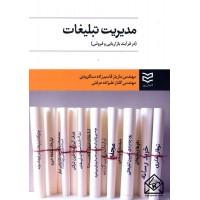 کتاب مدیریت تبلیغات در فرآیند بازاریابی و فروش
