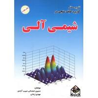 کتاب تشریح مسائل کاربرد طیف سنجی در شیمی آلی