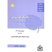 کتاب مکانیک کوانتومی مفاهیم و کاربردها