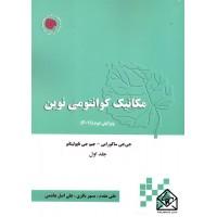 کتاب مکانیک کوانتمی نوین