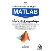کتاب اصول کدنویسی و شبیه سازی با MATLAB برای مهندسی برق و رباتیک
