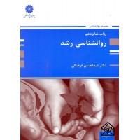 کتاب روانشناسی رشد