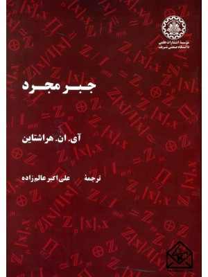 خرید کتاب جبر مجرد ، آی.ان.هراشتاین   ، دانشگاه صنعتی شریف