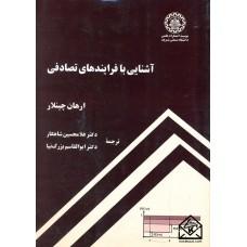 کتاب آشنایی با فرایندهای تصادفی