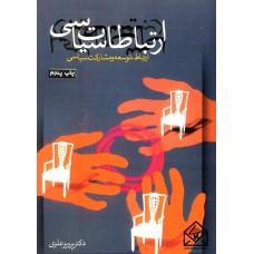 کتاب ارتباطات سیاسی