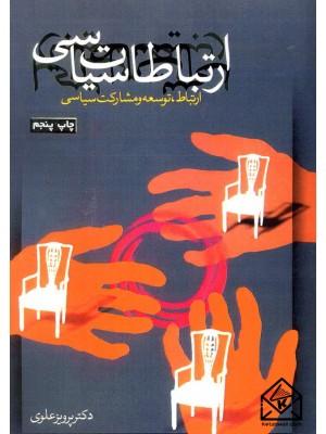 خرید کتاب ارتباطات سیاسی ، پرویز علوی   ، علوم نوین