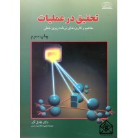 کتاب تحقیق در عملیات