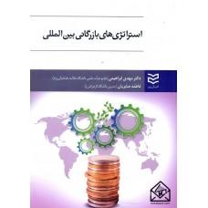 کتاب استراتژی های بازرگانی بین المللی