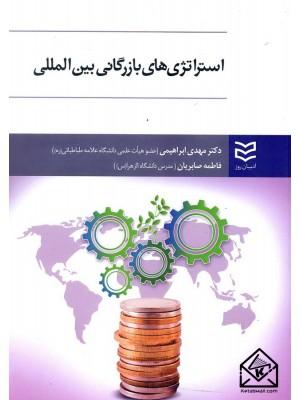 خرید کتاب استراتژی های بازرگانی بین المللی ، پراوین پاربوتی   ،