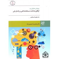 کتاب پژوهش عملیاتی نرم ارتقای شناخت, مسئله شناختی و راه حل یابی