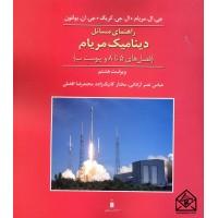 کتاب راهنمای مسائل دینامیک مریام جلد دوم