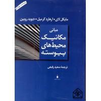 کتاب مبانی مکانیک محیط های پیوسته
