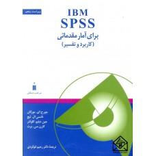 کتاب IBM SPSS برای آمار مقدماتی کاربرد و تفسیر