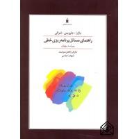 کتاب راهنمای مسائل برنامه ریزی خطی