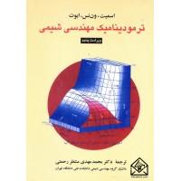 کتاب ترمودینامیک مهندسی شیمی