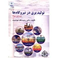 کتاب تولید برق در نیروگاه ها