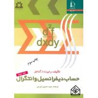 کتاب حساب دیفرانسیل و انتگرال جلد دوم