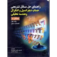 کتاب راهنمای حل مسائل تشریحی حساب دیفرانسیل و انتگرال و هندسه تحلیلی جلد اول قسمت دوم ویرایش 10