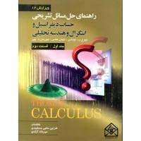 کتاب راهنمای حل مسائل تشریحی حساب دیفرانسیل و انتگرال و هندسه تحلیلی جلد اول قسمت دوم ویرایش 12