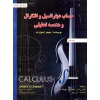کتاب حساب دیفرانسیل و انتگرال و هندسه تحلیلی جلد دوم ویرایش 8