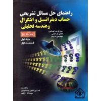 کتاب راهنمای حل مسائل تشریحی حساب دیفرانسیل و انتگرال و هندسه تحلیلی جلد اول قسمت اول ویرایش 10