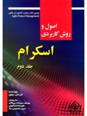 خرید کتاب اصول و روش کاربردی اسکرام جلد دوم ، کنی اس.روبین   ، صفار