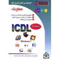 کتاب گواهینامه بین المللی کاربردی رایانه سطح یک ICDL نسخه 5
