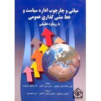 کتاب مبانی و چارچوب اداره سیاست و خط مشی گذاری عمومی با رویکرد تطبیقی