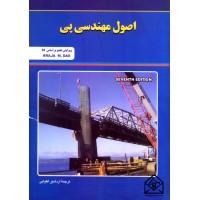 کتاب اصول مهندسی پی