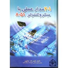 کتاب 201 مدار عملی با میکروکنترلر 8051