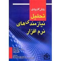کتاب روش کاربردی تحلیل نیازمندی های نرم افزار