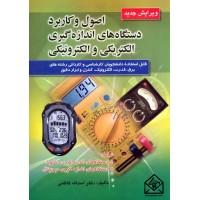کتاب اصول و کاربرد دستگاه های اندازه گیری الکتریکی و الکترونیکی