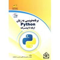کتاب برنامه نویسی به زبان Python از پایه تا پیشرفته