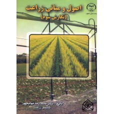 کتاب اصول و مبانی زراعت