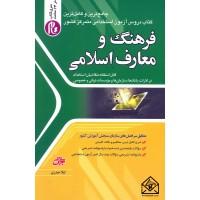 کتاب آزمون های استخدامی متمرکز کشور فرهنگ و معارف اسلامی