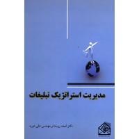 کتاب مدیریت استراتژیک تبلیغات