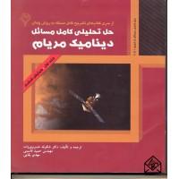 کتاب حل تحلیلی کامل مسائل دینامیک مریام جلد اول