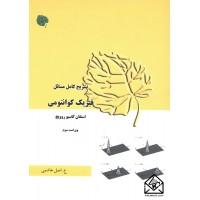 کتاب تشریح کامل مسائل فیزیک کوانتومی
