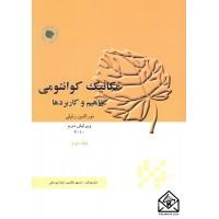 کتاب مکانیک کوانتومی مفاهیم و کاربردها جلد دوم