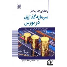 کتاب راهنمای گام به گام سرمایه گذاری در بورس