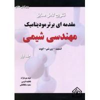 کتاب تشریح کامل مسایل مقدمه ای بر ترمودینامیک مهندسی شیمی جلد اول